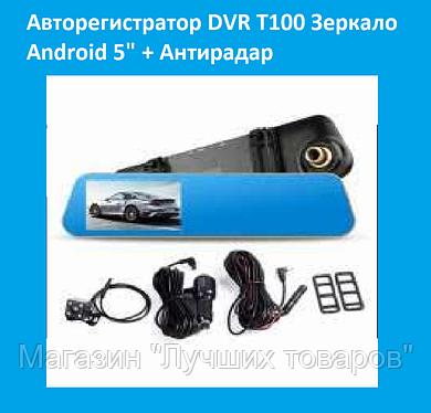 "Авторегистратор DVR T100 Зеркало Android 5"" + Антирадар!Акция"