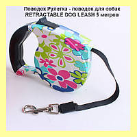 Поводок-Рулетка - поводок для собак RETRACTABLE DOG LEASH 5 метров!Опт