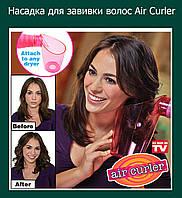Насадка для завивки волос Air Curler