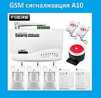 GSM сигнализация A10!Акция