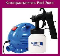Краскораспылитель Paint Zoom