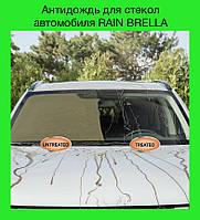 Антидождь для стекол автомобиля RAIN BRELLA!Опт
