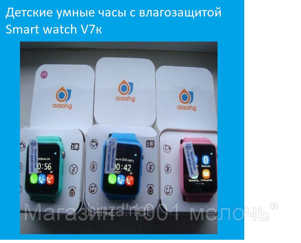 Детские умные часы с влагозащитой Smart watch V7к(розовые,синий)!Лучший подарок
