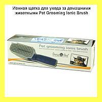 Ионная щетка для ухода за домашними животными Pet Grooming Ionic Brush