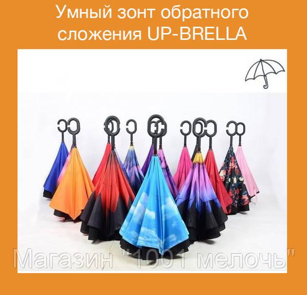 Умный зонт обратного сложения UP-BRELLA разноцветный!Лучший подарок