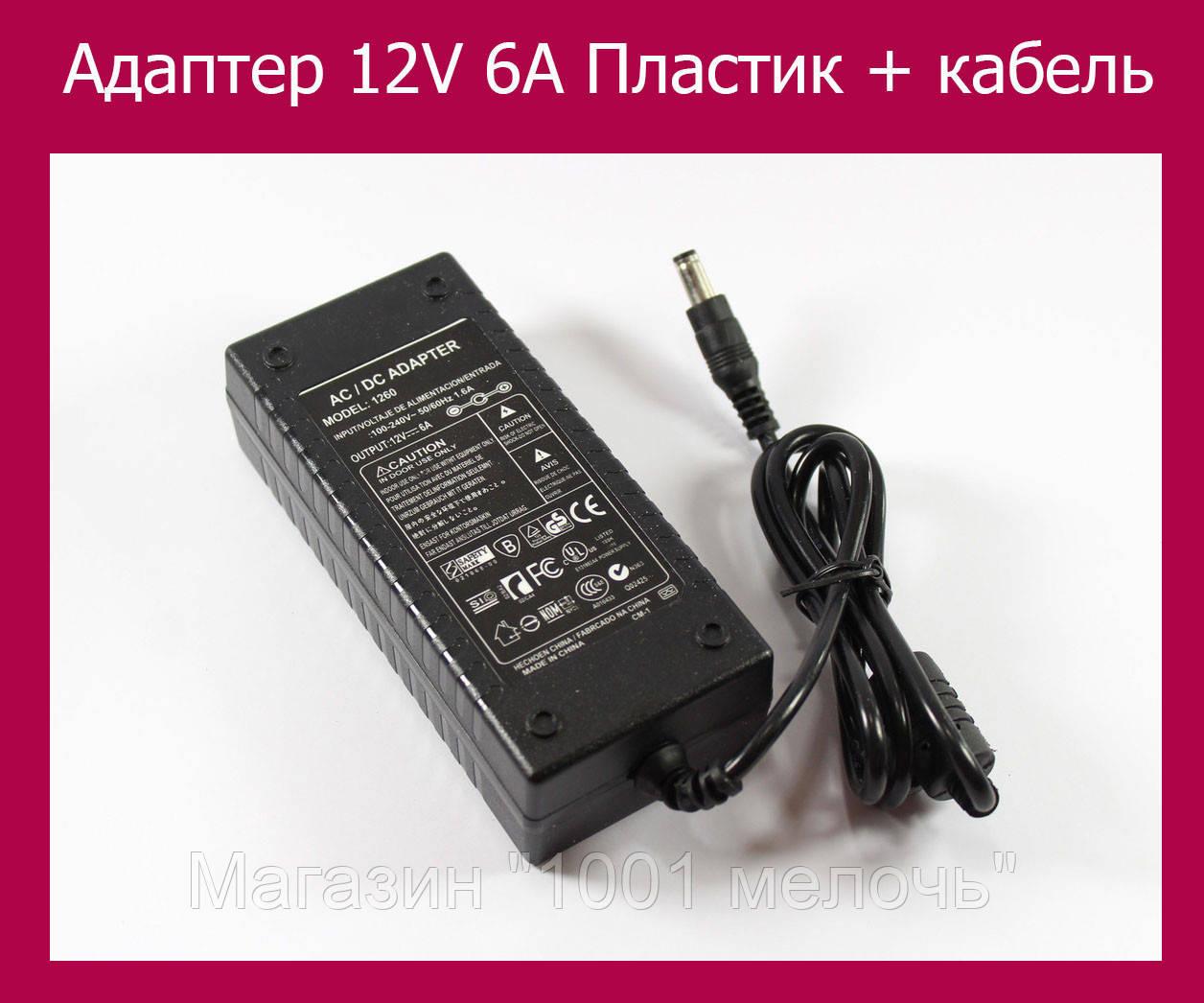 Адаптер 12V 6A Пластик + кабель (разъём 5.5*2.5mm)!Опт