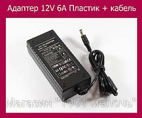 Адаптер 12V 6A Пластик + кабель (разъём 5.5*2.5mm)!Опт, фото 2