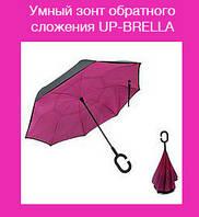 Умный зонт обратного сложения UP-BRELLA монотонный!Акция