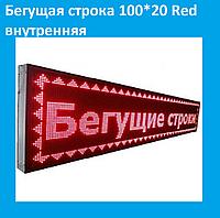 Бегущая строка 100*20 Red внутренняя!Акция