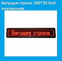 Бегущая строка 100*20 Red внутренняя
