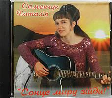 Сонце миру, зійди! Наталія Семенчук