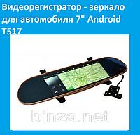 """Видеорегистратор - зеркало для автомобиля 7"""" Android T517!Акция"""