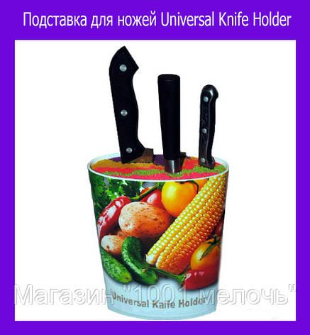 Подставка для ножей Universal Knife Holder средняя 18см!Лучший подарок, фото 2