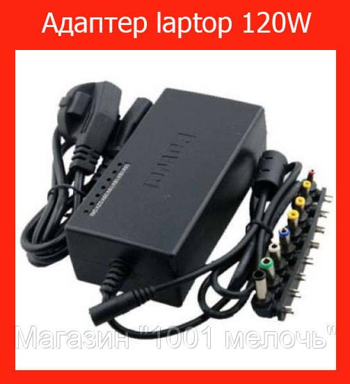 Адаптер для ноутбука laptop 120W!Лучший подарок