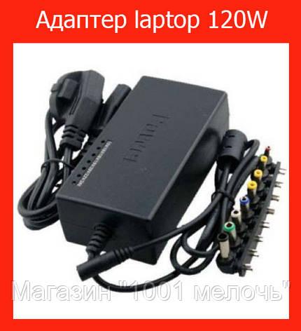 Адаптер для ноутбука laptop 120W!Лучший подарок, фото 2
