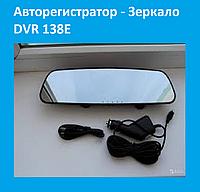 Авторегистратор - Зеркало DVR 138E!Опт
