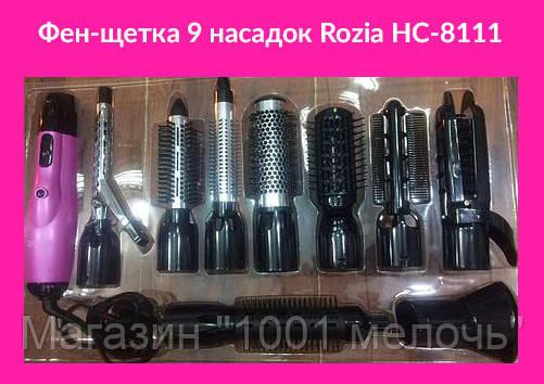 Фен-щетка 9 насадок Rozia HC-8111!Лучший подарок
