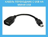 Кабель переходник с USB на мини USB для планшета,смартфона!Опт