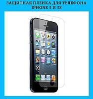 Защитная пленка для телефона iphone 5 и 5S!Акция