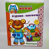 "Гудзики-шнурочки ""Ведмедик"", Vladi Toys"