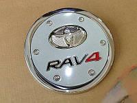 Хром накладка на люк бензобака Toyota RAV 4 2016