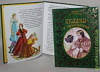 """Книга серії """"Вечір з казкою: Сказки о принцессах рус"""