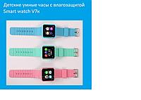 Детские умные часы с влагозащитой  Smart watch V7к(розовые,синий)!Акция