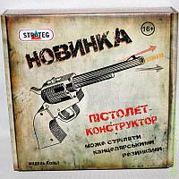 Пистолет модель -кольт ST