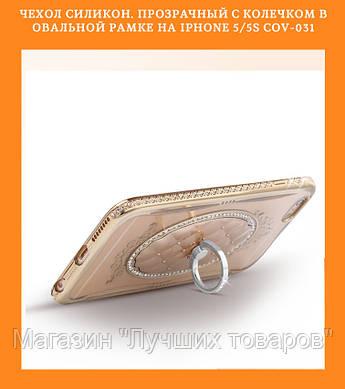 Чехол силикон. прозрачный с колечком в овальной рамке на iphone 5/5S COV-031!Акция