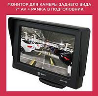 """Монитор для камеры заднего вида 7"""" AV + Рамка в Подголовник!Акция"""