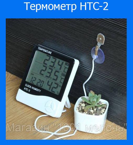Термометр HTC-2 + выносной датчик температуры!Лучший подарок