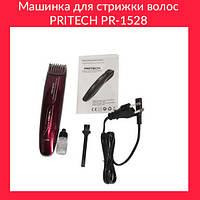 Машинка для стрижки волос PRITECH PR-1528!Опт