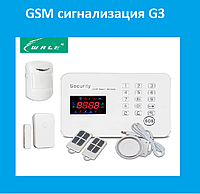 GSM сигнализация G3