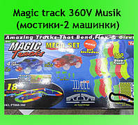 Magic track 360V Musik (мостики-2 машинки)