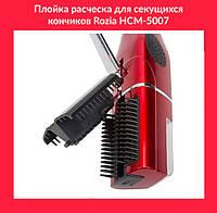 Плойка расческа для секущихся кончиков Rozia HCM-5007