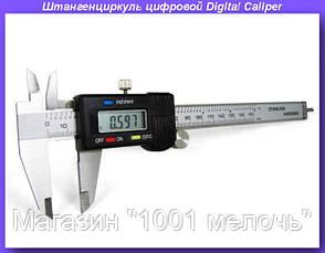 Штангенциркуль цифровой Digital Caliper,электронный штангенциркуль,штангенциркуль разметочный!Лучший подарок, фото 2