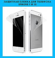 Защитная пленка для телефона iphone 5 и 5S