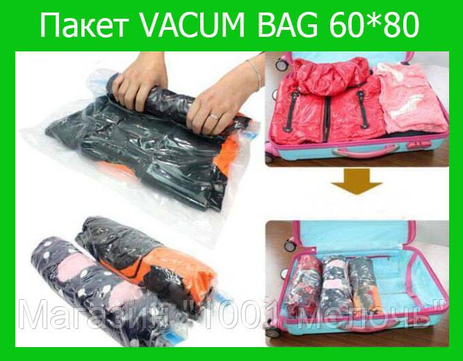 Пакет VACUM BAG 60*80!Лучший подарок