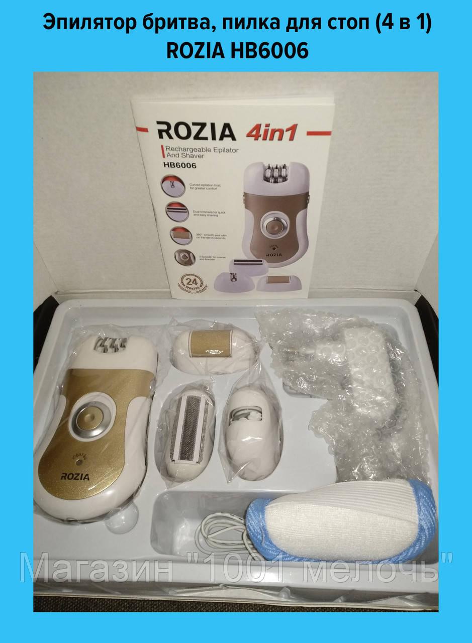 Эпилятор бритва, пилка для стоп (4 в 1) ROZIA HB6006!Лучший подарок