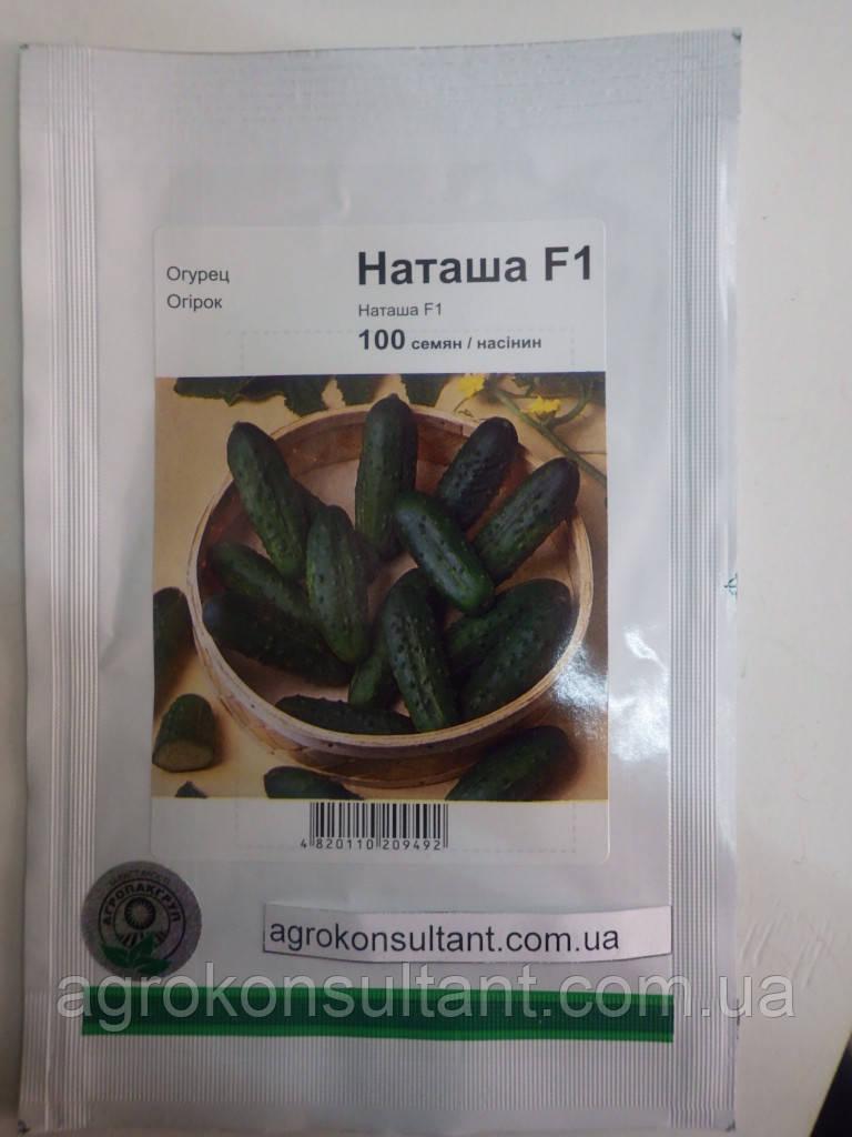 Семена огурца Наташа F1 100 семян (Seminis/ Агропак+) — пчелоопыляемый, ранний гибрид (40-45 дней)