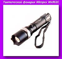Фонарик ручной WIMPEX Wx 8628,Тактический фонарик Wimpex Police,Влагозащищённый фонарик