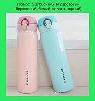 Термос  Starbucks-STN 2 (розовый, берюзовый, белый, золото, черный)!Акция