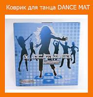 Коврик для танца DANCE MAT