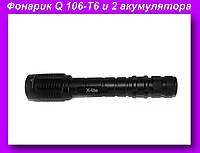 Фонарик WIMPEX WX  Q 106-T6 2 акумулятора 18650,Фонарик с велокреплением,Фонарик ручной