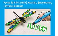 Ручка 3d PEN-2 (mix) Желтая, фиолетовая, голубая, розовая!Опт
