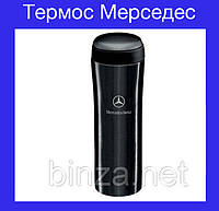 Термос Mercedes (С)(черный, розовый,золото )