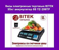 Весы электронные торговые BITEK 55кг аккумулятор 6В YZ-208TP!Акция