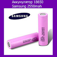Аккумулятор Yiwu 18650 Samsung 2550mah