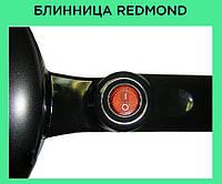 Redmond, редмонд, блинница, Crepe Maker RM 5208, электроблинница с антипригарным покрытием!Акция
