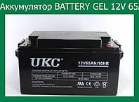 Аккумулятор BATTERY GEL 12V 65A!Акция